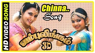 Jambulingam 3D Movie scenes | Chinna Chinnathay song | Title Credits | Baby Hamsika lost | Sukanya