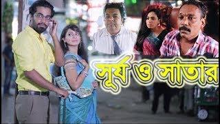 Surjo O Satar | Romantic Natok | Prova | Shamol Mawla | Bangla Comedy Natok | Natok 2018 |