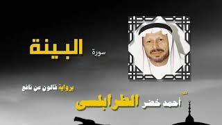 القران الكريم كاملا بصوت الشيخ احمد خضر الطرابلسى | سورة البينة
