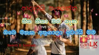 Adarei Palenna Karaoke (ආදරෙයි පැලෙන්න) (Without voice) Samith K Senarath