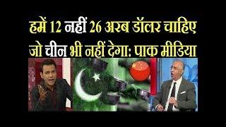 इस साल हमें 26 अरब DOLLAR नहीं मिले तो हम दिवालिया हो जाएंगे: Pak Media LATEST