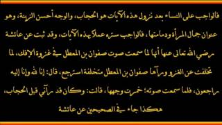 الرد على بعض الشبهات المتعلقة بكشف المرأة لوجهها - العلامة عبد العزيز بن باز رحمه الله