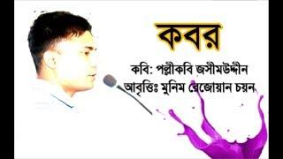Kobor | কবর। Kobor Kobita Recitation | Jasimuddin | Moneem Rejwan Chayan