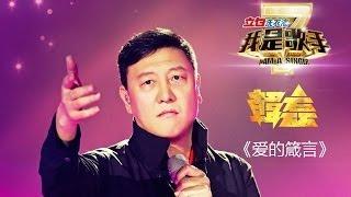 我是歌手-第二季-第7期-韩磊《爱的箴言》-【湖南卫视官方版1080P】20140221