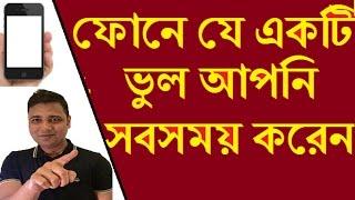 মোবাইলে যে ভুল আপনি সবসময় করেন bangla mobile tips  Common mistake we do wih phone