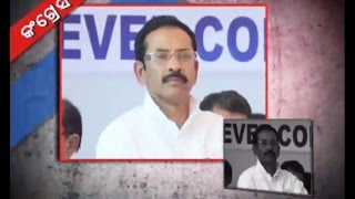 Congress Kandal (Part 1) - Internal Conflict in Odisha PCC | Debate | Views Tonight | MBC TV