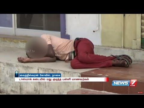 Xxx Mp4 Drunken School Students Found Lying In Road During School Hours News7 Tamil 3gp Sex