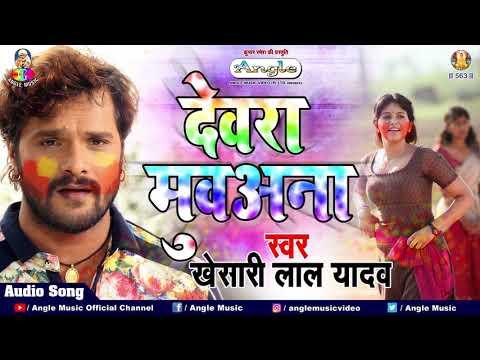 Xxx Mp4 Khesari Lal Yadav New Holi Song 2019 देवरा मुवअना Holi Special Songs 2019 3gp Sex