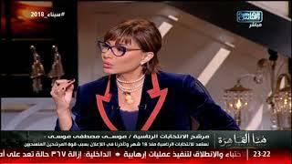 هنا القاهرة   لقاء مع المرشح الرئاسي موسى مصطفى موسى