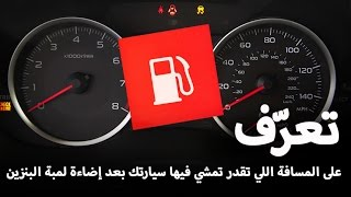 تعرف على المسافة اللي تقدر تمشي فيها سيارتك بعد إضاءة لمبة البنزين