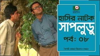 Bangla Hasir Natok | Shap Ludu | EP 08 | Faruk Ahmed, Badhon,  A K M Hasan | Bangla New Natok