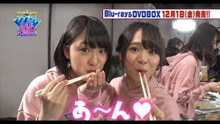 AKB48 チーム8の ブンブン!エイト大放送Blu-ray&DVD BOXダイジェスト / AKB48[公式]