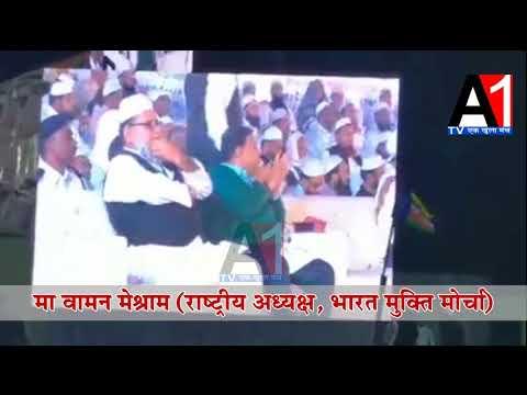 Xxx Mp4 जमीयत ए उलेमा हिंद के राष्ट्रीय एकता सम्मेलन में शामिल हुए Mr Waman Meshram 3gp Sex