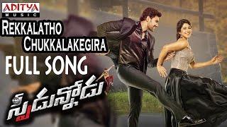 Rekkalatho Chukkalakegira Full Song || Speedunnodu Songs || Bellamkonda Sreenivas