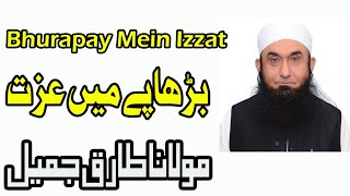 Maulana Tariq Jameel,مولانا طارق جمیل,मौलाना तारिक जमील - بڑھاپے میں عزت,विकास में सम्मान