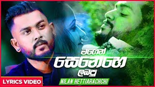 Magen Senehe Labapu - Nilan HettiArachchi Lyrical Video | Sinhala New Songs | Sinhala Sindu 2019