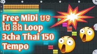 Free Midi បទថៃ នឹង Loop 3cha Thai 150 Bpm Download Now!!