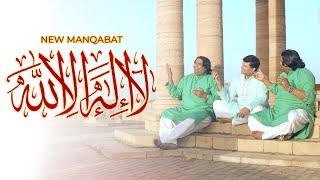 la ilaha illallah (Amanat Ali Sonu , Ghulam Abbas Monu Ft. Hasnain Abbas) Manqabat  2017