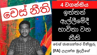 Chess Rules in Sinhala | Touch Move Rules | Chess Rules in Sinhala pdf