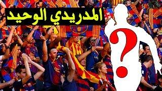 """هل تعلم من هو لاعب ريال مدريد الوحيد الذي صفقت له جماهير برشلونة في """"كامب نو""""؟"""