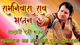 Ramniwas Rao Hits | सुपरहिट भजन 1 | RRC Rajasthani | ऑनलाइन फ्री | Pramod Audio Lab | हंसा चेतन
