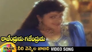 Rajendrudu Gajendrudu Movie Songs | Neeli Vennela Jabili Video Song | Rajendra Prasad | Soundarya