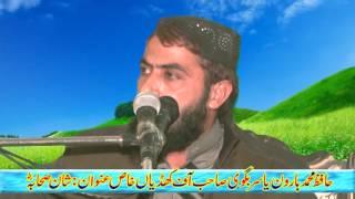 Shan e Sahaba R.A by Hafiz Haroon Yasir   basti bhagwan pura   19-11-2016 [Full HD   1080p]