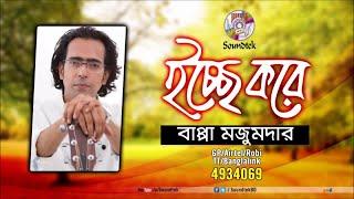 Bappa Mazumder - Icche Kore   ইচ্ছে করে   New Bangla Song   Soundtek