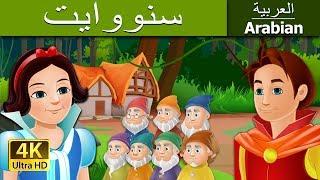 سنووايت والاقزام السبعة | قصص اطفال | حكايات عربية