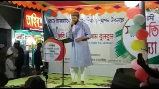 Mujahidul Islam Bulbul best Gojol