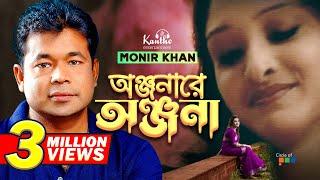 Monir Khan - Onjonare Onjona | অঞ্জনারে অঞ্জনা | Music Video