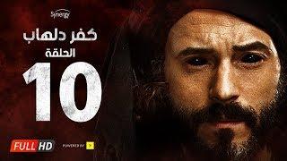 مسلسل كفر دلهاب - الحلقة 10 العاشرة - بطولة يوسف الشريف | Kafr Delhab Series - Ep 10