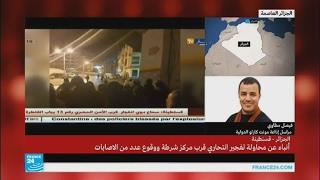 إحباط هجوم انتحاري في الجزائر