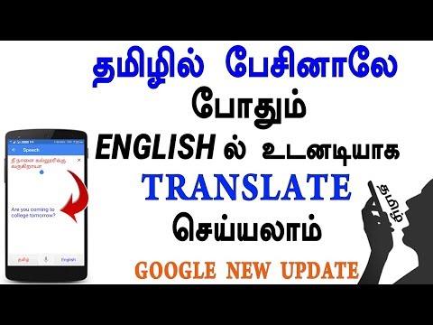 Xxx Mp4 Tamil Voice To Translate English Google New Update Loud Oli Tamil Tech News 3gp Sex