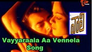 Vaali Movie || Vayyaraala Aa Vennela Song || Ajith || Simran || Jyothika