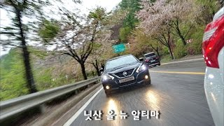 닛산 올 뉴 알티마 시승- Nissan All Nwe Altima test drive