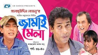 Jamai Mela | Episode 36-40 | Comedy Natok | Mosharof Karim | Chonchol Chowdhury | Shamim Jaman