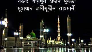 [Bangla Khutba] Akhirah (Part 1/3) by Mufti Jashimuddin Rahmani