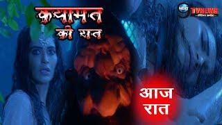 Qayamat Ki Raat - 7th JULY 2018 || Star Plus Serial || Fifth Episode || Full Story REVEALED