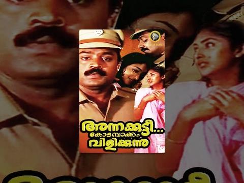 Malayalam Full Movie Annakutty Kodambakkam Vilikkunnu || malayalam comedy movies full (HD)