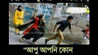 Most Funny Troll Video of Bangladesh