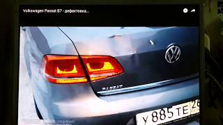Volkswagen Passat B7 - финиш...