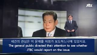 """""""JTBC's relationship with Samsung…"""""""