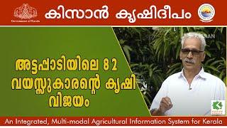 Success story of M.J. Joseph, 82 year old farmer at Attappadi, Palakkad - 613