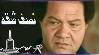 التمثيلية التليفزيونية ״نصف شقة״ ׀ سهير المرشدي  –  يحيى الفخراني