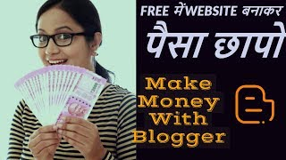 How to Create free Website and Earn Money || Blogger Tutorial || TechyDinesh