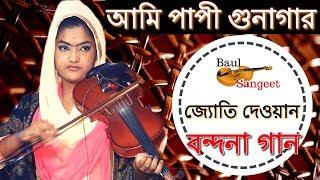 Ami Papi Gunagar Bondona Gaan || জ্যোতি দেওয়ান || Somosto Prosongsa Allah Tomar || Aleya Begum