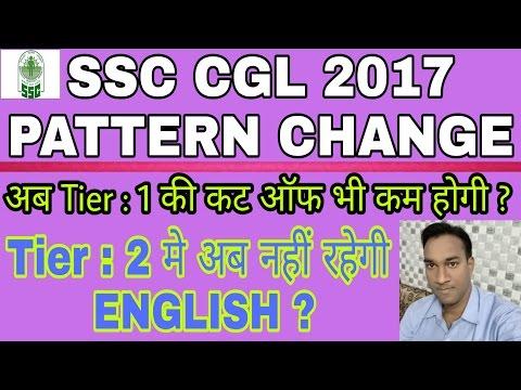 SSC CGL 2017 Pattern Change | Tier : 2 से English हटेगी ?