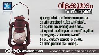 Islamic Jukebox :: Vilakkumadam Malayalam Islamic Songs without Music - MP3 പെൺപാട്ടുകൾ