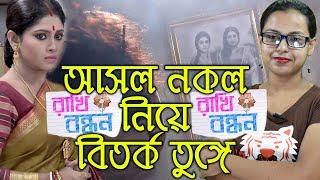 Asol Nokol Niye Bitorko Tunge   Rakhi Bandhan   Star Jalsha   Chirkut Infinity